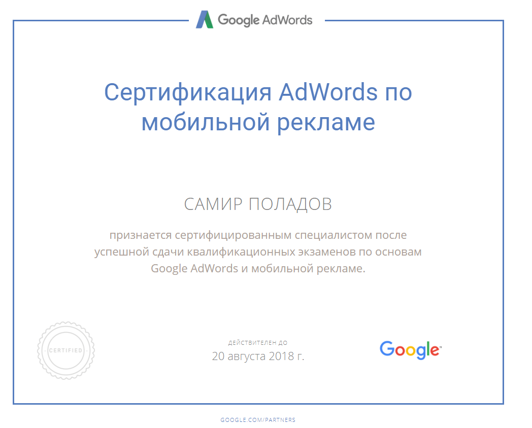 Сертифицированный специалист по мобильной рекламе Google Adwords