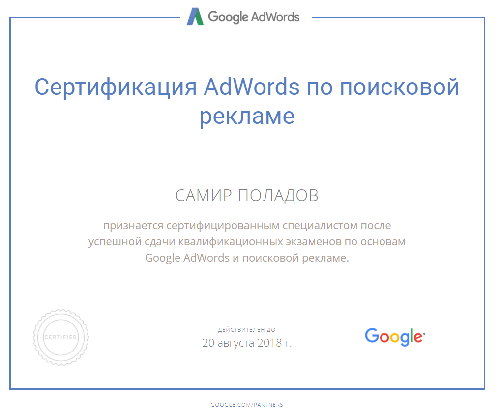 Сертифицированный специалист по поисковой рекламе Google Adwords