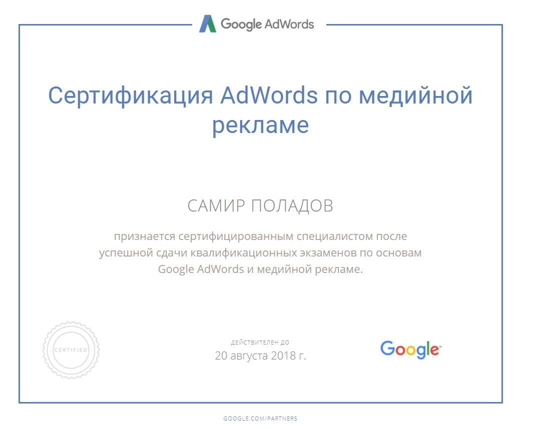Сертифицированный специалист по медийной рекламе Google Adwords