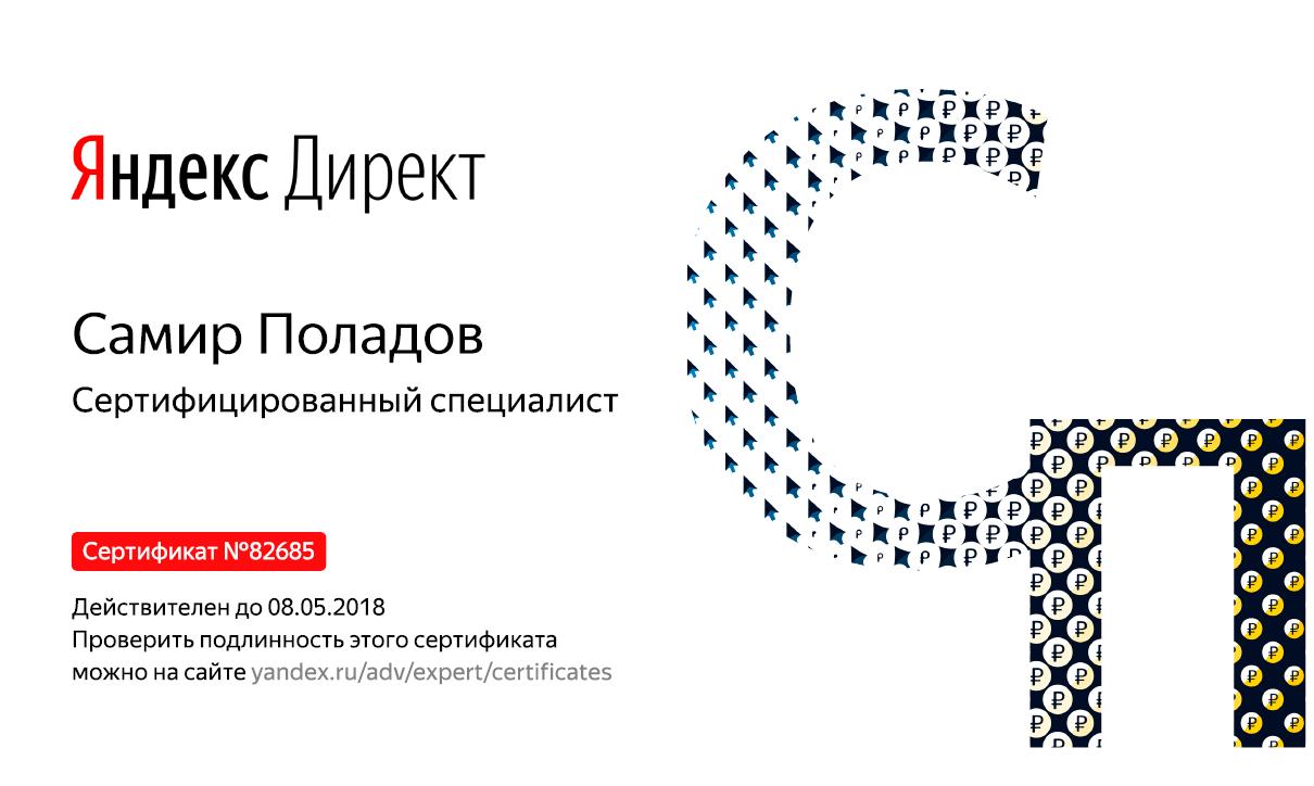 Сертифицированный специалист по  рекламе в Яндекс Директ