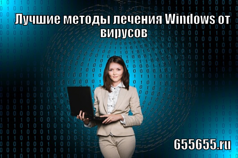 Лучшие методы лечения Windows от вирусов