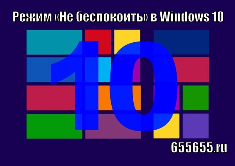 режим «Не беспокоить» в Windows 10