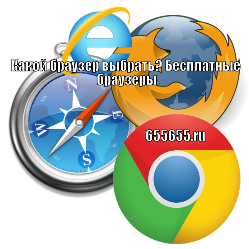Какой браузер выбрать? Бесплатные браузеры — мини обзор