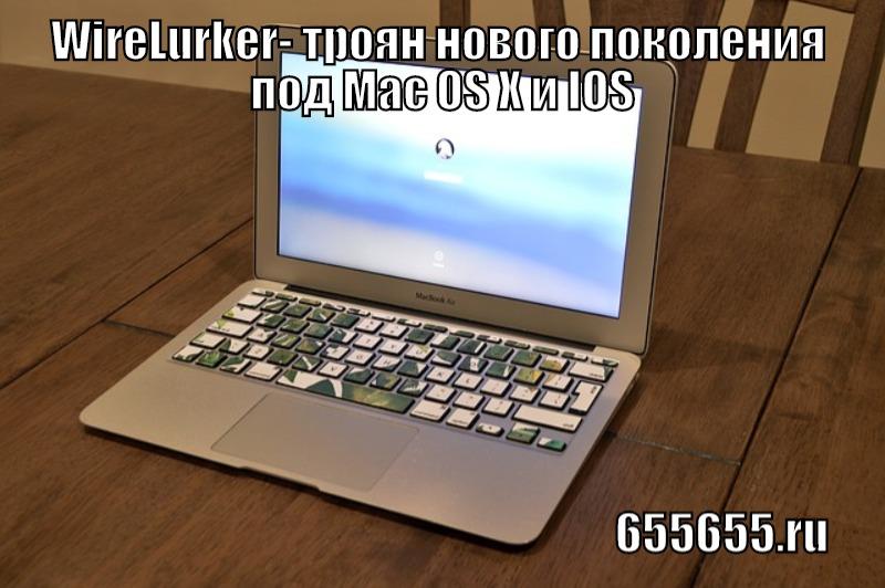 WireLurker- троян нового поколения под Mac OS X и IOS