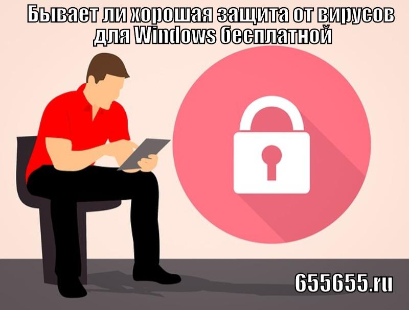 Бывает ли хорошая защита от вирусов для Windows бесплатной