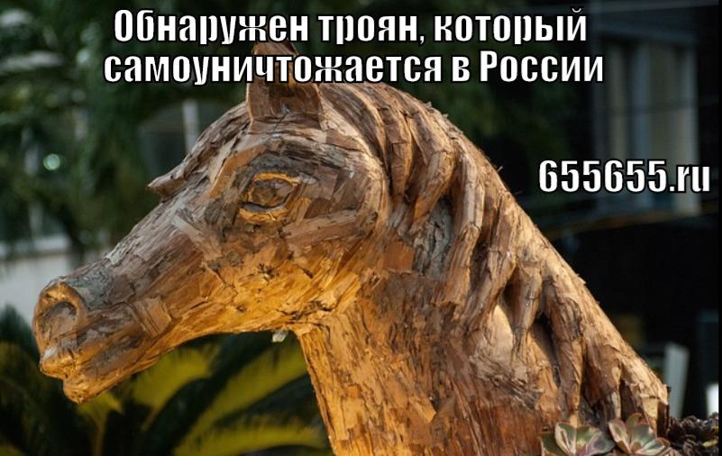 Обнаружен троян, который самоуничтожается в России