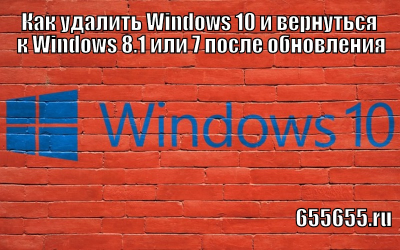 Как удалить Windows 10 и вернуться к Windows 8.1
